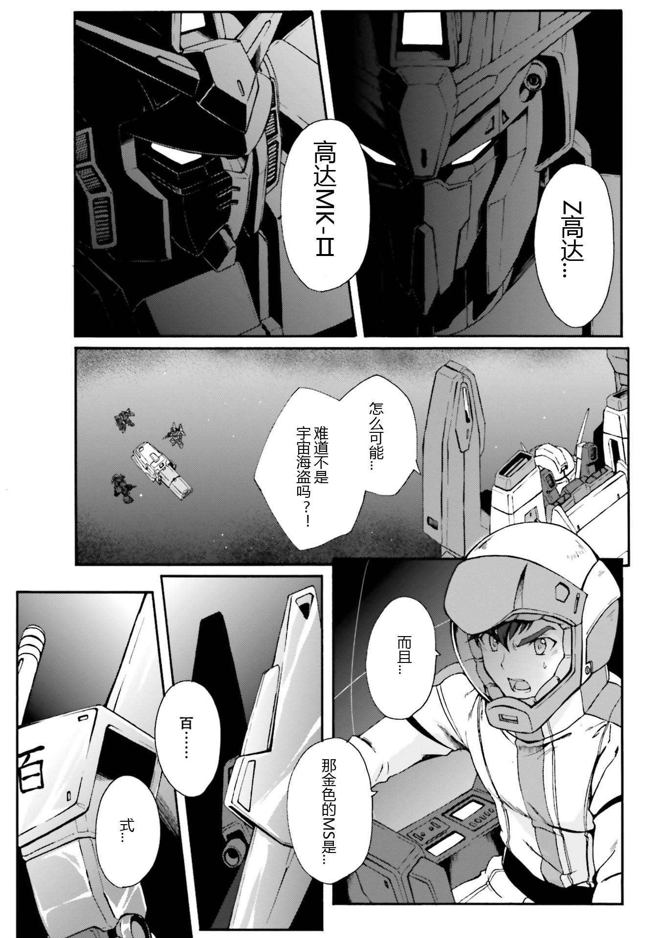 机动战士Z高达外传 审判的锤矛 第2话:敌人是高达小队?